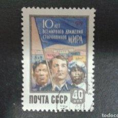 Sellos: SELLOS DE RUSIA (URSS). YVERT 2171. SERIE COMPLETA USADA. . Lote 73516243