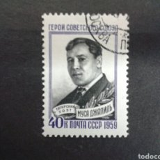 Timbres: SELLOS DE RUSIA (URSS). YVERT 2188. SERIE COMPLETA USADA. LITERATURA. POESÍA. Lote 73516311