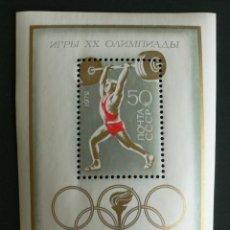 Sellos: RUSIA 1972 - JJOO DE MUNICH - YVERT BLOCK Nº 76. Lote 74605839