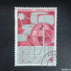 Sellos: SELLOS DE RUSIA (URSS). YVERT 3256. SERIE COMPLETA USADA.. Lote 75853382