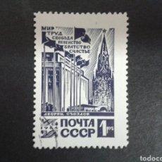 Sellos: SELLOS DE RUSIA (URSS). YVERT 2898. SERIE COMPLETA USADA. . Lote 75857027
