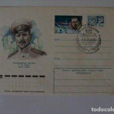 Sellos: ,RUSIA ,SOBRE CONMEMORATIVO TEMATICA POLAR, 1977. Lote 78630697