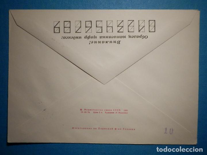 Sellos: RUSIA - C.C.P.P. - AÑO 1980 - AEROGRAMA - SOBRE - 4 KON - MATASELLOS OLIMPIADAS MOSCU - - Foto 2 - 80579558