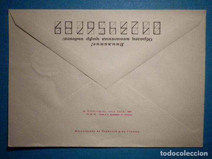Sellos: RUSIA - C.C.P.P. - AÑO 1980 - AEROGRAMA - SOBRE - 4 KON - MATASELLOS OLIMPIADAS MOSCU - - Foto 2 - 80580174