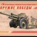 Sellos: RUSIA CARNET DE PRESTIGIO - ARMAS DE LA VICTORIA / ARTILLERIA (2014) **. Lote 80697166