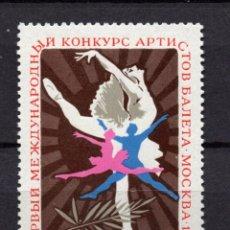 Sellos: RUSIA 3494** - AÑO 1969 - PREMIO INTERNACIONAL DE BALLET DE MOSCU. Lote 242914030
