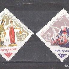 Sellos: RUSIA (URSS) Nº 3060/3061** BICENTENARIO DE LAS CERÁMICAS DMITROV. SERIE COMPLETA. Lote 244999900