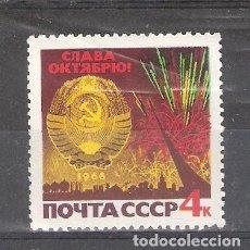Sellos: RUSIA (URSS) Nº 3140** 49 ANIVERSARIO DE LA REVOLUCIÓN DE OCTUBRE. COMPLETA. Lote 244988925