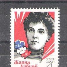 Sellos: RUSIA (URSS) Nº 4351** CENTENARIO DEL NACIMIENTO DE JEANNE LABOURBE. COMPLETA. Lote 244989670