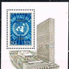 Sellos: RUSIA (URSS) 4163, 30º ANIVERSARIO DE NACIONES UNIDAS , ONU, NUEVO *** EN HOJA BLOQUE. Lote 85065452