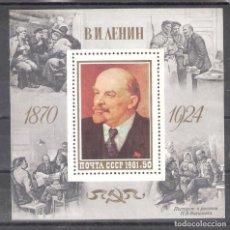 Sellos: RUSIA (URSS) H.B. Nº 149* 111 ANIVERSARIO DEL NACIMIENTO DE LENIN. Lote 85086804