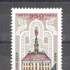 Sellos: RUSIA (URSS) Nº 4728** 950 ANIVERSARIO DE LA CIUDAD DE TARTU. COMPLETA. Lote 244989255