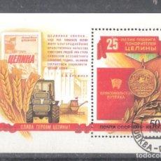 Sellos: RUSIA (URSS) H.B. Nº 134º INCORPORACIÓN DE TIERRAS VÍRGENES PARA LA PRODUCCIÓN AGRÍCOLA. Lote 289548963