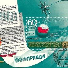 Sellos: RUSIA HOJA BLOQUE Nº 133 DE 1978 CIRCULADA. Lote 86293544