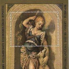Sellos: RUSIA HOJA BLOQUE Nº 130 DE 1978 NUEVA PERFECTA. Lote 86295332