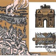 Sellos: RUSIA HOJA BLOQUE Nº 194 DE 1987 CIRCULADA. Lote 86295476