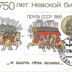 Sellos: RUSIA HOJA BLOQUE Nº 213 DE 1990 CIRCULADA. Lote 86296248