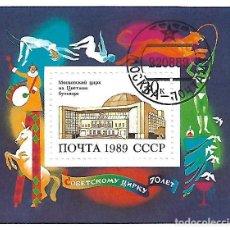 Sellos: RUSIA HOJA BLOQUE Nº 133 DE 1989 CIRCULADA TEMA CIRCO. Lote 86296372