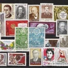 Sellos: LOTE SERIES NUEVAS RUSIA -- REFARHAPADECAAB. Lote 86489540