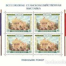 Sellos: RUSIA 1955 HB IVERT 18 *** EXPOSICIÓN AGRICOLA EN MOSCU - MONUMENTOS. Lote 87152088