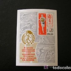Sellos: RUSIA 1969 HB IVERT 56 *** 9ª SPARTAKIADAS DE LOS SINDICATOS OBREROS - DEPORTES. Lote 222519811