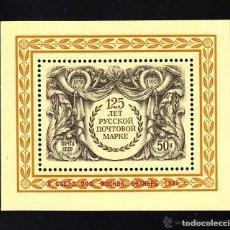 Sellos: RUSIA 1983 HB IVERT 166 *** 125º ANIVERSARIO DEL PRIMER SELLO RUSO. Lote 87570724