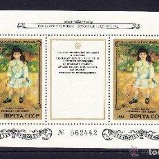 Sellos: RUSIA 1984 HB IVERT 176 *** MUSEO ERMITAGE DE LENINGRADO - PINTURA DE RENOIR. Lote 87570892