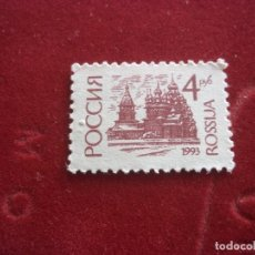 Sellos: URSS 1993 KREMLIN. Lote 101466122