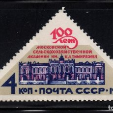 Sellos: RUSIA 3030** - AÑO 1965 - CENTENARIO DE LA ACADEMIA DE AGRICULTURA K. A. TIMIRIASEV, MOSCU. Lote 242914145