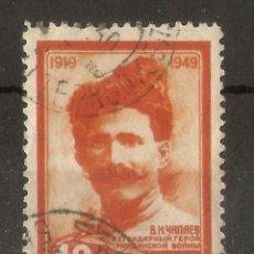 Sellos: RUSIA 1949 IVERT 1386 - 30º ANIVERSARIO DE LA MUERTE DE V.I. TCHAPAIEV - EJERCITO ROJO. Lote 92186765