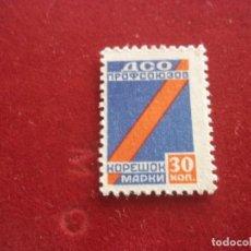 Sellos: SELLO URSS ASOCIACION DE OBREROS. Lote 93408010