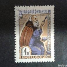 Sellos: RUSIA (URSS). YVERT 2395. SERIE COMPLETA USADA. . Lote 98663168