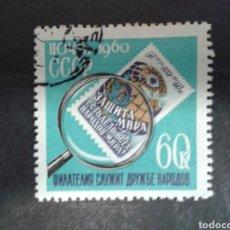 Sellos: RUSIA (URSS). YVERT 2284. SERIE COMPLETA USADA. SELLOS SOBRE SELLOS. Lote 98663423