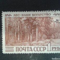 Sellos: RUSIA (URSS). YVERT 2326.. SERIE COMPLETA USADA. FLORA. ÁRBOLES. Lote 98664986