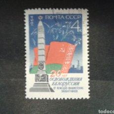 Sellos: RUSIA (URSS). YVERT 2834. SERIE COMPLETA USADA. . Lote 98665810