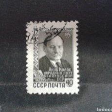 Sellos: RUSIA (URSS). YVERT 2010. SERIE COMPLETA USADA. . Lote 98665844