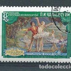 Sellos: URSS,1958,TCHAIKOWSKI,YVERT 2029,USADO. Lote 98732146