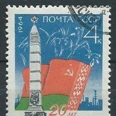 Sellos: URSS,1964,XX ANIVERSARIO DE LA LIBERACIÓN DE BIELORUSIA,YVERT 2834,USADO. Lote 99632910