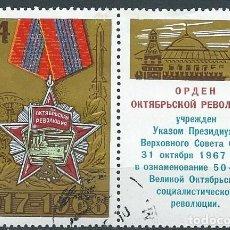 Sellos: URSS,1968,CENTENARIO DE LA REVOLUCIÓN DE OCTUBRE,YVERT 3407,USADOS. Lote 101262407