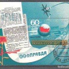 Francobolli: RUSIA (URSS) H.B. Nº 133º ANIVERSARIO DE PRAVDA. Lote 245185305
