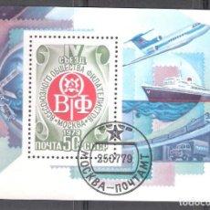 Francobolli: RUSIA (URSS) H.B. Nº 140º SOCIEDAD FILATÉLICA. Lote 245185810