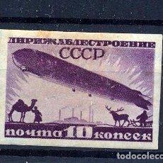 Sellos: RUSIA Nº 22 B YVERT CORREO AEREO, NUEVO CON CHARNELA, VALOR DE CATALOGO 50 EUROS . Lote 102049187