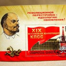 Sellos: SELLO RUSIA, CCCP, HOJA, BLOQUE, PERESTROIKA, XIX CONFERENCIA, PARTIDO COMUNISTA URSS, NUEVO, 1990. Lote 102239855
