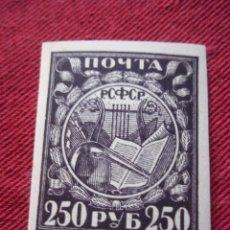 Sellos: SELLOS RUSIA ANTIGUO 250 RUBLOS RFSR. Lote 103956823