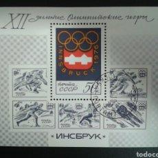Sellos: RUSIA (URSS). YVERT HB-108. SERIE COMPLETA USADA. DEPORTES. INNSBRUCK 76.. Lote 110240079