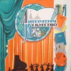 Sellos: CUADERNILLO SERIES CCCP Y CUBA. Lote 113962880
