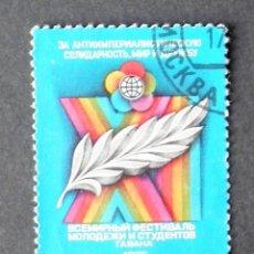 Sellos: SELLO 1978 URSS 11ª UNIVERSÍADA. Lote 114378015