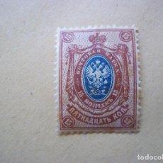 Sellos: SELLOS ANTIGUO RUSIA IMPERIO 15 KOPEEK NUEVOS CON GOMA. Lote 116208019