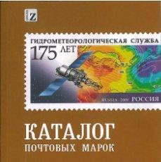 Sellos: RUSIA -CATALOGO SELLOS ZAGORSKY-1992-2016 (EN RUSO). Lote 119112091