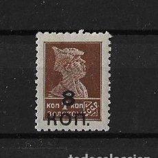 Sellos: RUSIA-URSS 1927 SELLO DE 1923-25 CON SOBRECARGA NUEVO SIN CHARNELA YVERT 365 3€. Lote 120746571